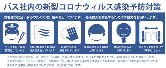 【画像】バス社内の新型コロナウイルス感染予防対策