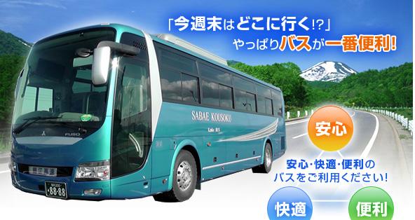 HOME 福井県 観光バス 日帰り旅行