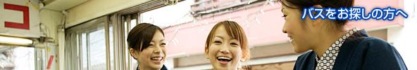 バスの賢い使い方 福井県 観光バス 日帰り旅行