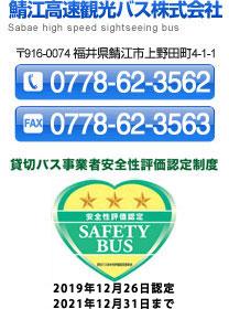 鯖江高速観光バス株式会社 福井県 観光バス 日帰り旅行